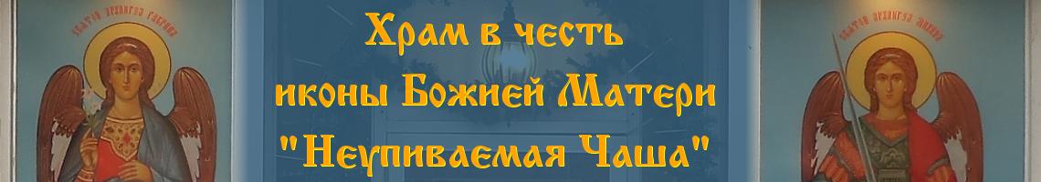 """Храм в честь иконы Божией Матери """"Неупиваемая Чаша"""""""